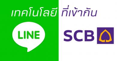 line_scb
