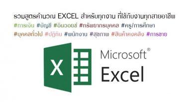 microsoft-excel-05