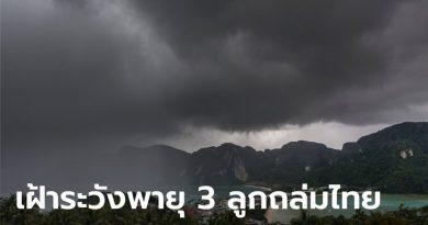 เส้นทาง พายุ 3 ลูกถล่มไทย ตั้งแต่ 11-20 ต.ค. ทำฝนตกหนักถึงหนักมากในหลายพื้นที่