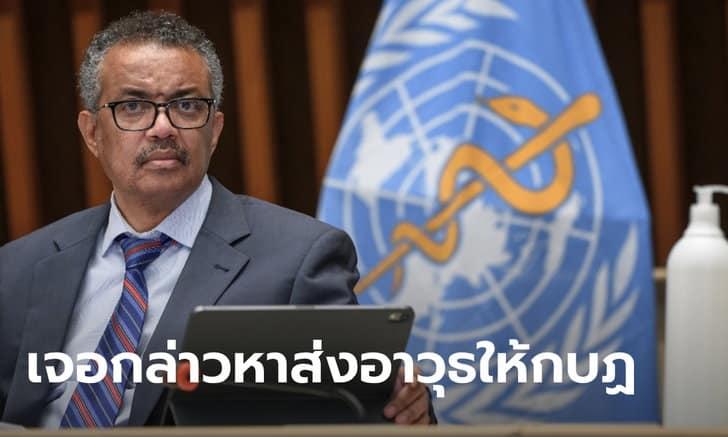 ผอ.องค์การอนามัยโลกงานเข้า! ถูกกล่าวหาแอบส่งอาวุธให้กลุ่มกบฏเอธิโอเปีย