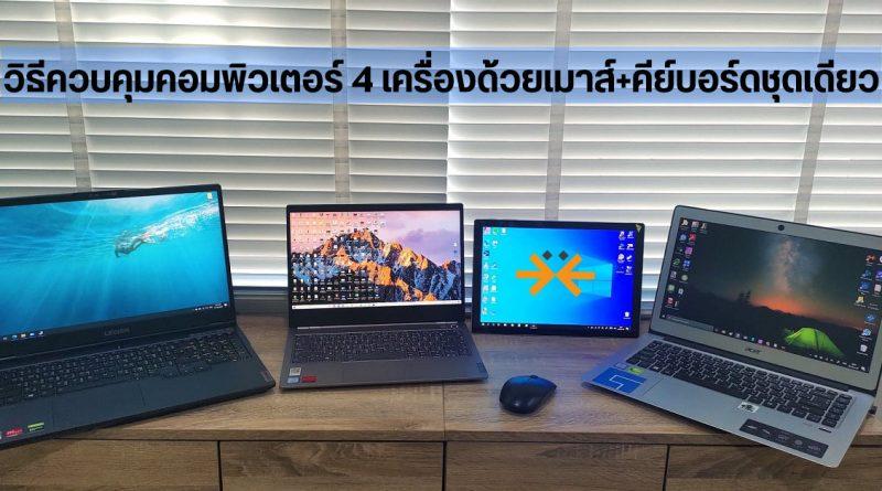 ควบคุมคอมพิวเตอร์ 4 เครื่อง โดยเมาส์และคีย์บอร์ดเพียงชุดเดียว ด้วยแอปฟรี  Mouse without Borders จาก Microsoft