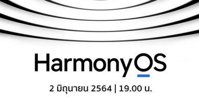 Huawei เตรียมเปิดตัว HarmonyOS วันที่ 2 มิถุนายนนี้