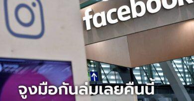 """พังสุด """"Facebook"""" และ """"อินสตาแกรม"""" ล่มอีกแล้ว"""